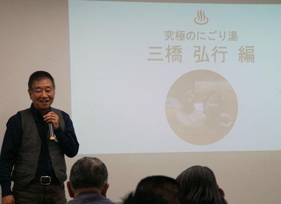 第6回温コレカフェ/三橋弘行さんの究極のにごり湯