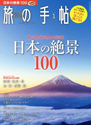 旅の手帖2020年1月号/表紙