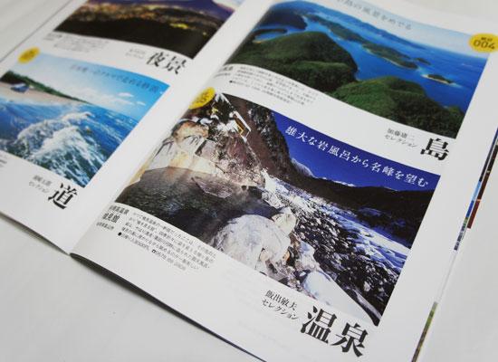 旅の手帖2020年1月号/中面