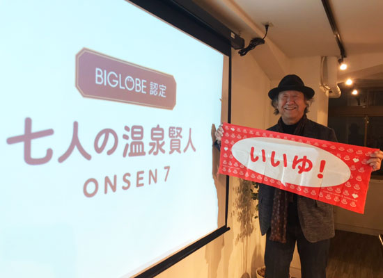 七人の温泉賢人/BIGLOBE認定