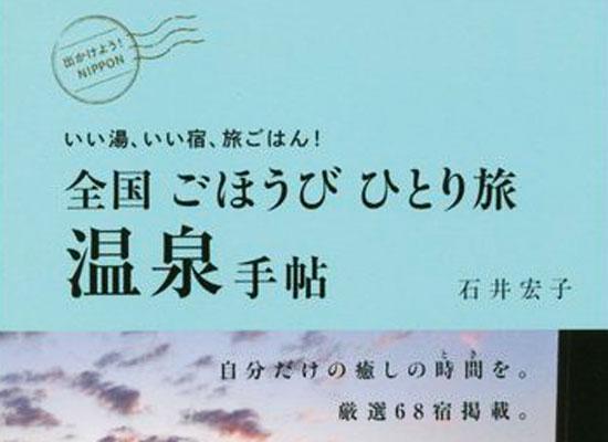 全国 ごほうび ひとり旅 温泉手帖/表紙