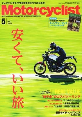 Motorcyclist(モーターサイクリスト) 2020年5月号