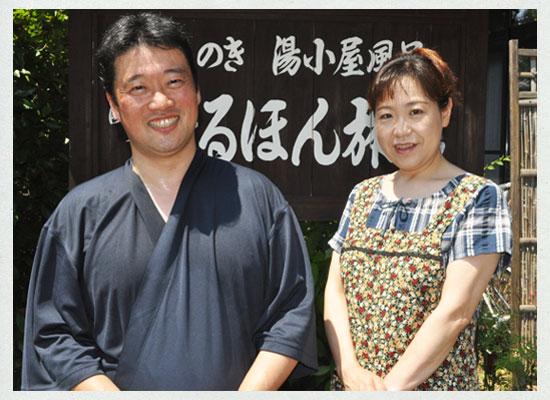 沢渡温泉まるほん旅館/福田智・節子ご夫妻