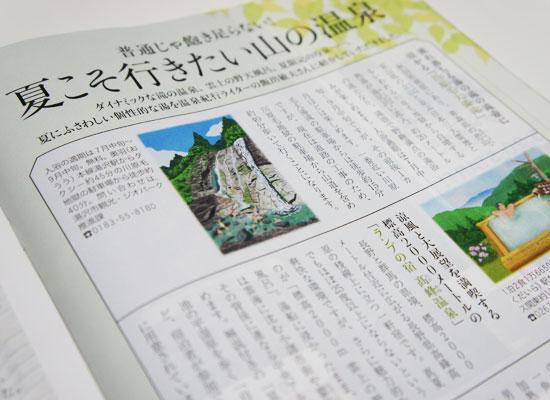 ジパング倶楽部2020年6月号/中面