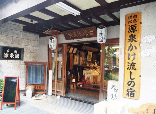 下部温泉・古湯坊 源泉舘/本館の玄関