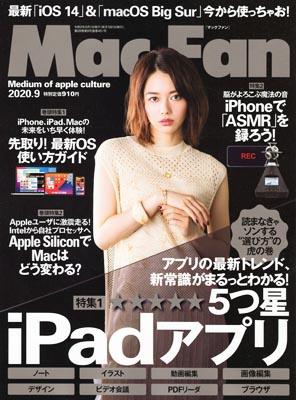 MacFan2020年9月号/表紙
