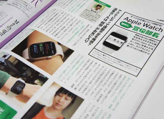 MacFan2020年9月号/「Apple Watch 勝手に宣伝部長」連載コラム