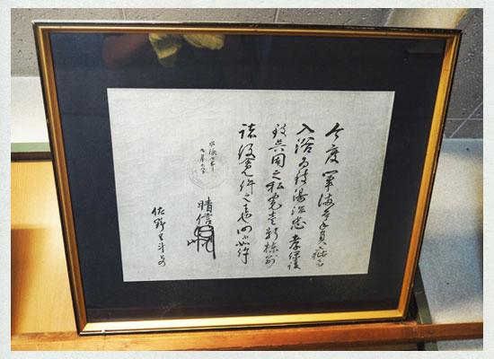 下部温泉 古湯坊 源泉舘/武田晴信の免許状(複製)