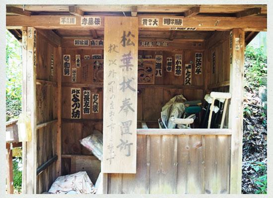下部温泉/熊野大神社の松葉杖奉置所