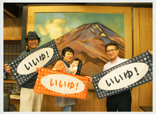 下部温泉 古湯坊 源泉舘/館主の依田茂さんと奥さんとお孫さん