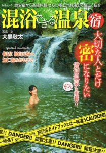 混浴できる温泉 宿/表紙