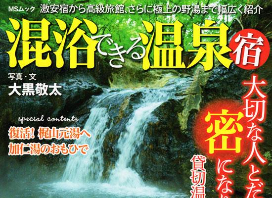 混浴できる温泉 宿(大黒敬太)/表紙