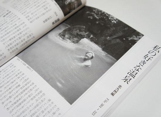 温泉達人会volume14/中面