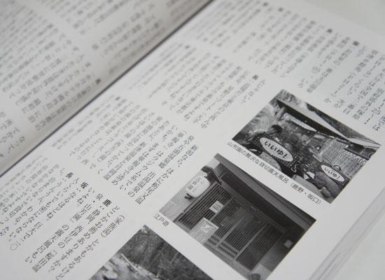 温泉達人会volume14/中面(リモート座談会)