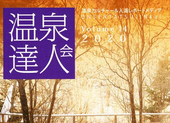 温泉達人会volume14/表紙