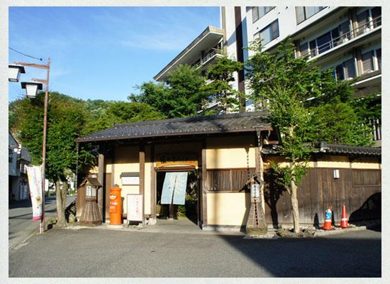 豆富懐石 猿ヶ京ホテル/玄関