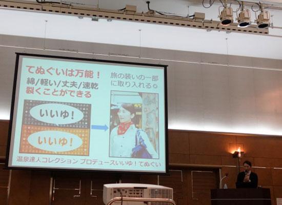 温泉観光実践士養成講座/桜田温泉・山芳園吉田広美さん講演