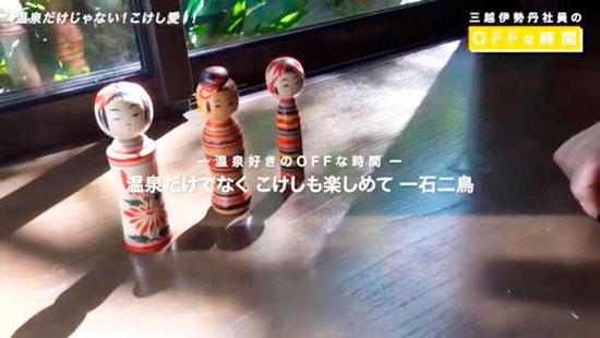 伊勢丹YouTube/飯出風子のOFF動画(こけし)