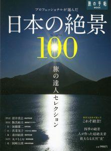 旅の手帖MOOK プロフェッショナルが選んだ日本の絶景100/表紙