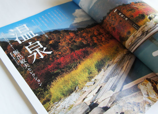 旅の手帖MOOK プロフェッショナルが選んだ日本の絶景100/中面